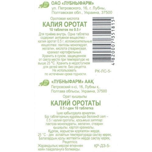 Калия оротат 0,5 №10 табл.