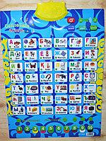 7006 Сойлемин элиппе интерактивный плакат (в пакете) 58*43см