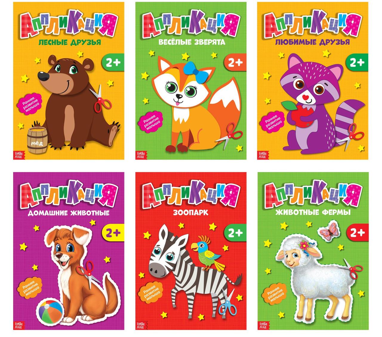 Аппликации набор «Животные», 6 шт. по 20 стр.