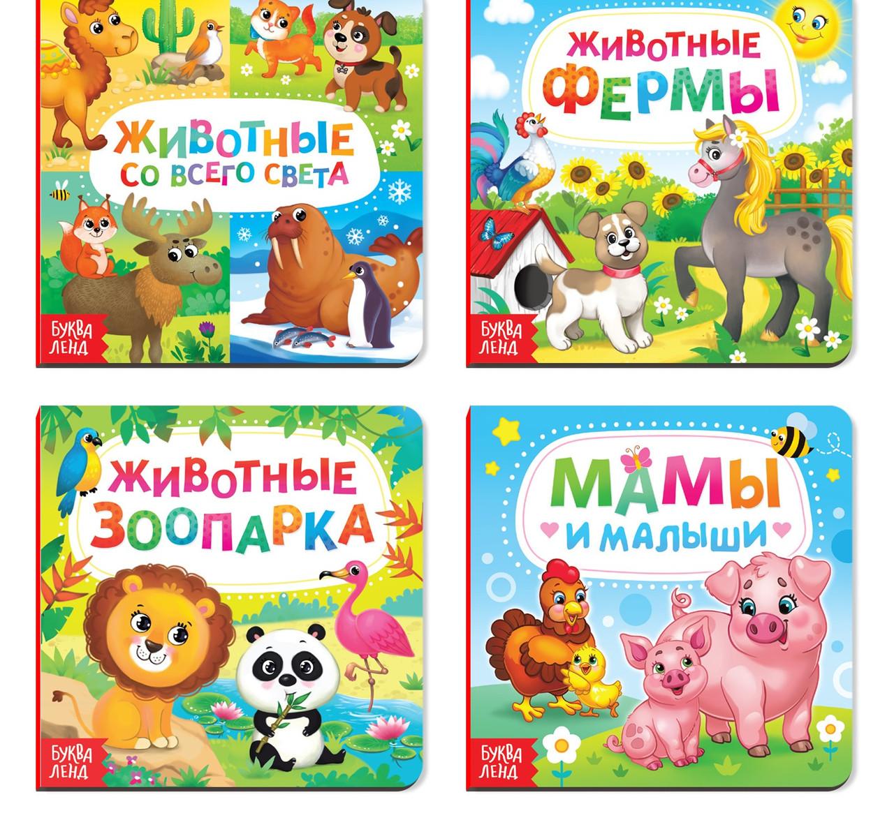 Книги картонные набор «Животные», 4 шт., по 10 стр.
