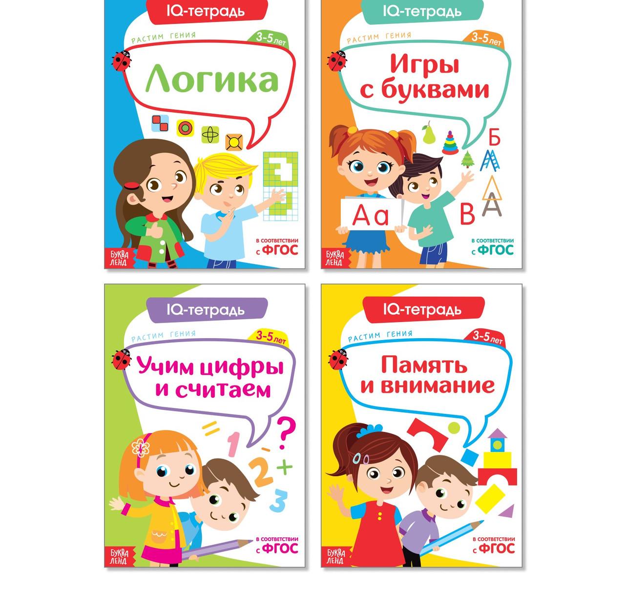 Книги «IQ тетради», набор 4 шт. по 20 стр.