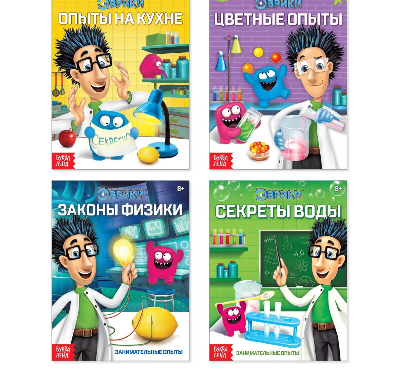 Книги набор «Эврики. Занимательная наука», 4 шт. по 16 стр. 20*15см