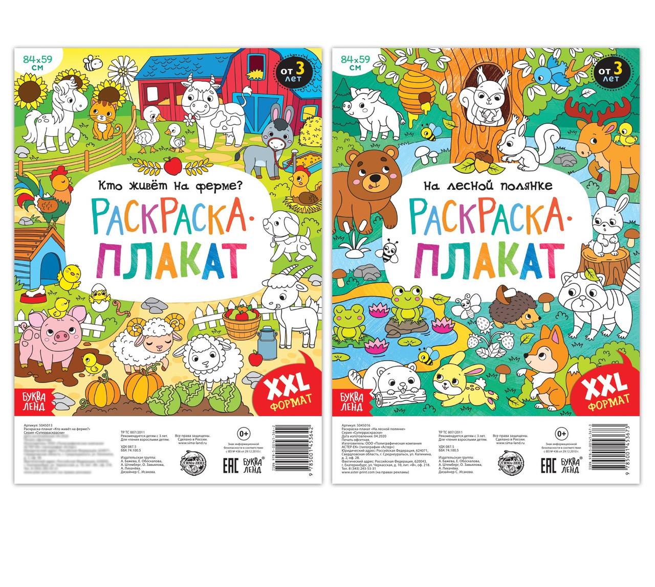 Раскраски-гиганты набор «Домашние и лесные животные», 2 шт. 30*21см