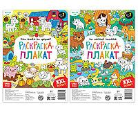 Раскраски-гиганты набор «Домашние и лесные животные», 2 шт. 30*21см, фото 1