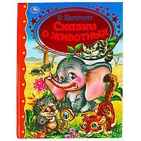 Книга «Р. Киплинг. Сказки о животных», фото 1