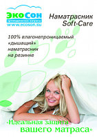 Наматрасник Soft-Care