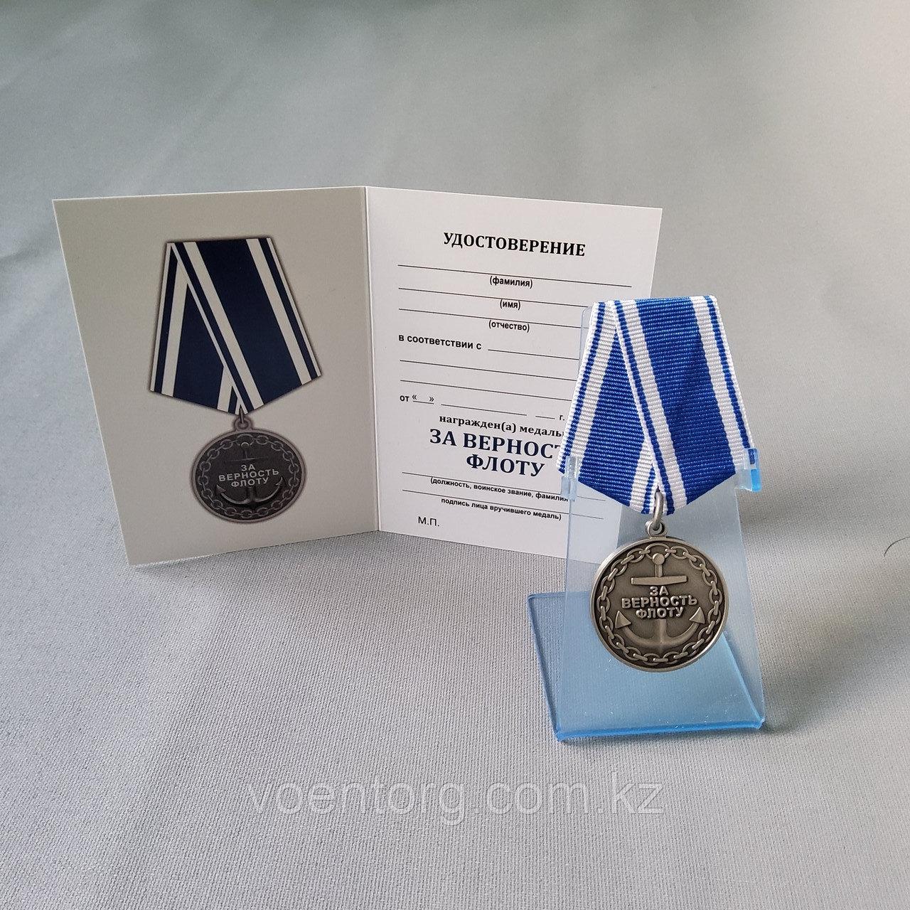 "Медаль ""за верность флоту"""