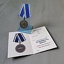"Медаль ""за верность флоту"", фото 3"