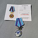 """Медаль """"За службу в ВМФ"""", фото 3"""