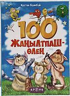 100 жаңылтпаш- лең. Қастек Баянбай