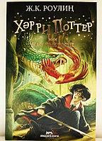 Хәрри Поттер және жасырын б лме. Роулин