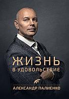 Книга «Жизнь в удовольствие», Александр Палиенко, Твердый переплет