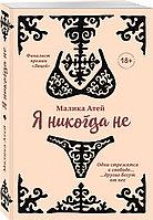 Книга «Я никогда не», Малика Атей, Мягкий переплет