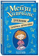 Книга «Мейзи Хитчинс. Дневник девочки-детектива», Под редакцией И. Юкио