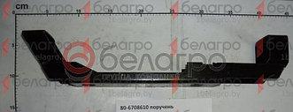 80-6708610 Поручень МТЗ двери кабины