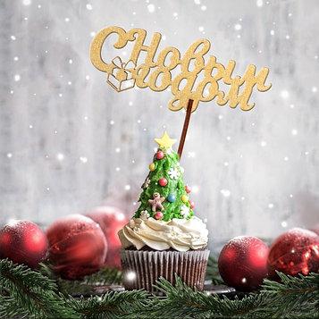 Топпер «С Новым годом», золотой, 13×7см
