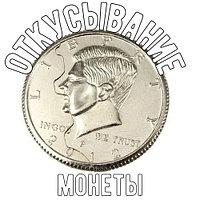 Откусывание монеты