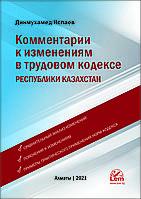 Комментарии к изменениям в Трудовом кодексе РК. Д.Испаев