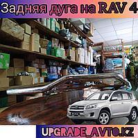 Задняя дуга на Rav4