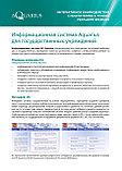 Информационный терминал самообслуживания AquaTerminal Data T27 S35, фото 5