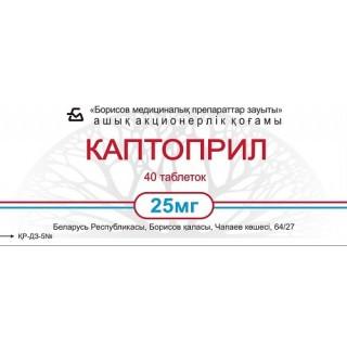 Каптоприл 0,025 №40 блист.БЗМ