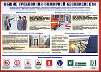 Плакат Общие требования пожарной безопасности