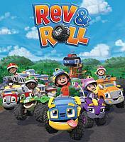 Rev & Roll