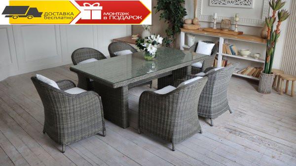 Комплект мебели из искусственного ротанга ФАНСТЭ