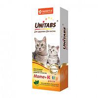 Паста UNITABS Mama+Kitty с фолиевой кислотой для котят, кормящих и беременных кошек, 120мл