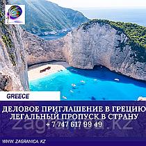 Деловое приглашение в Грецию