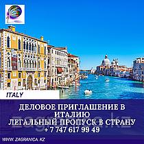 Деловое приглашение в Италию