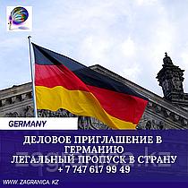 Деловое приглашение в Германию