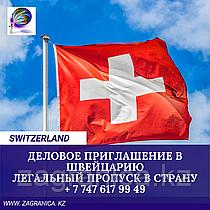 Деловое приглашение в Швейцарию