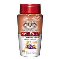 Шампунь Чистотел для кошек Распутывающий