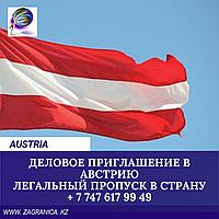 Деловое приглашение в Австрию