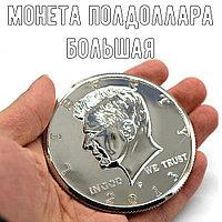 Монета полдоллара БОЛЬШАЯ