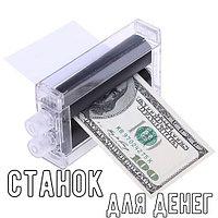 Станок для денег (фокус)