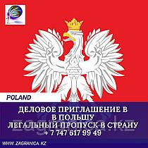 Деловое приглашение в Польшу