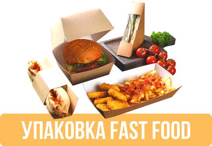 Упаковка для Fast food