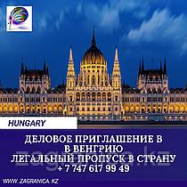 Деловое приглашение в Венгрию