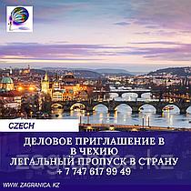 Деловое приглашение в Чехию