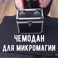 Профессиональный чемодан для фокусов микромагии