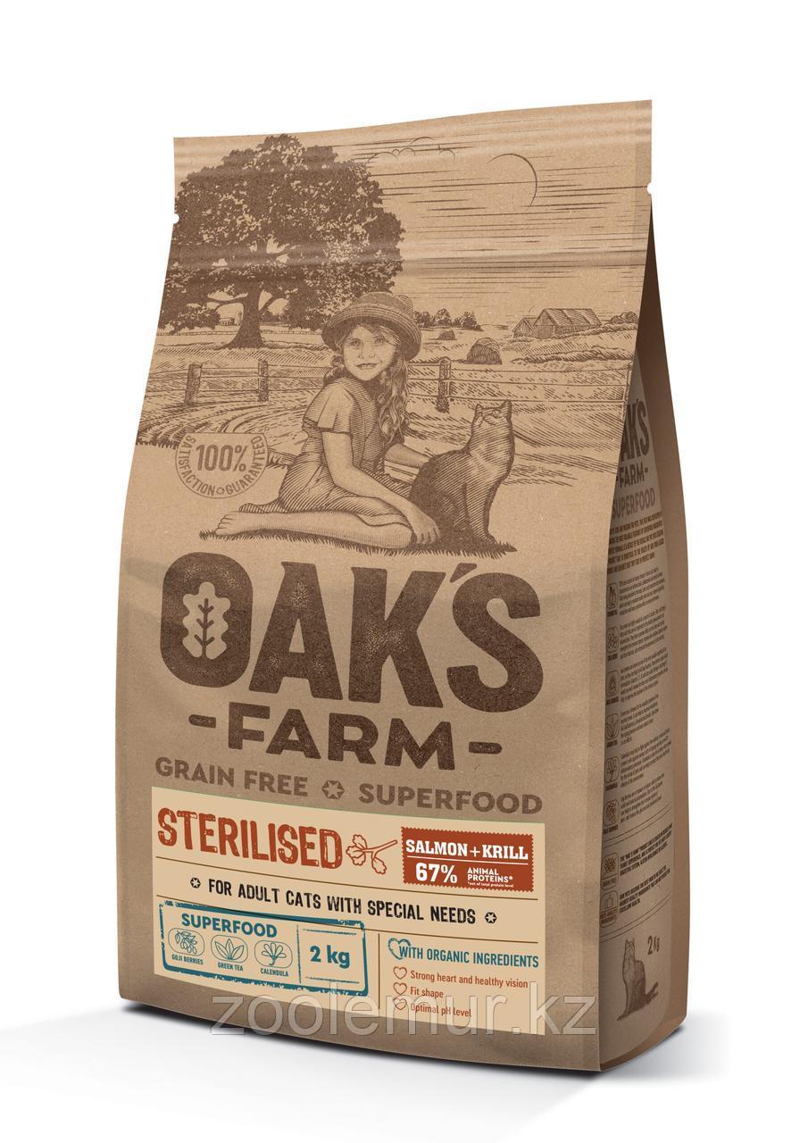 OAKS FARM GF сухой корм для стерилизованных кошек Лосось и Криль 2кг