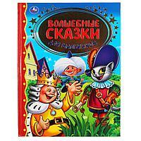 Книга «Волшебные сказки для мальчиков», фото 1