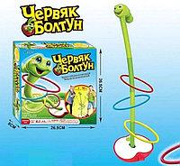 """Увлекательная игра для детей """"Червяк болтун"""""""