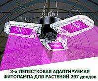 Фитолампа  трехлепестковая регулируемая 297 светодиодов красно-синий спектр E27