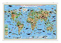 """Карта настенная на рейках """"Наша планета. Животный и растительный мир"""" 124х80 см."""