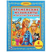 Книга «Бременские музыканты и другие сказки», фото 1