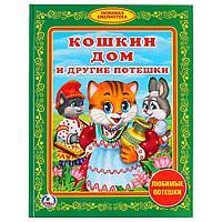 Книга «Кошкин дом и другие потешки»