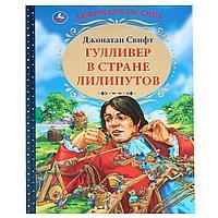 Книга «Дж. Свифт. Гулливер в стране лилипутов», фото 1